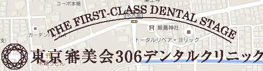 東京審美会306デンタルクリニック