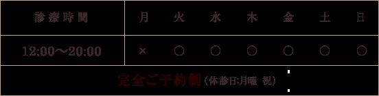 診療時間12:00~20:00  完全ご予約制 (休診日:月曜 祝)