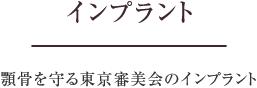 インプラント 顎骨を守る東京審美会のインプラント