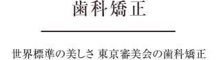 審美矯正歯科 世界標準の美しさ 東京審美会の審美歯科矯正