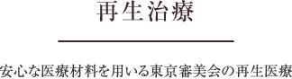 再生治療 安心な医療材料を用いる東京審美会の再生医療